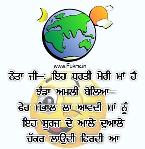 Funny Punjabi Leader| Funny Punjabi Joke Picture | Funny Punjabi Quotes  Wallpaper
