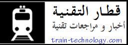 قطار التقنية