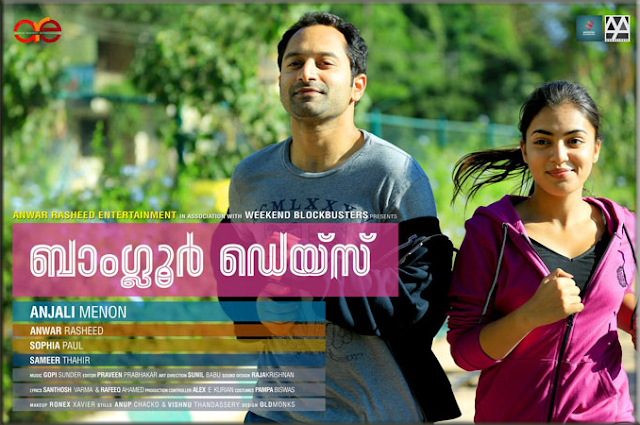 Bangalore Days (2014): Ente Kannil Ninakkai Song Lyrics