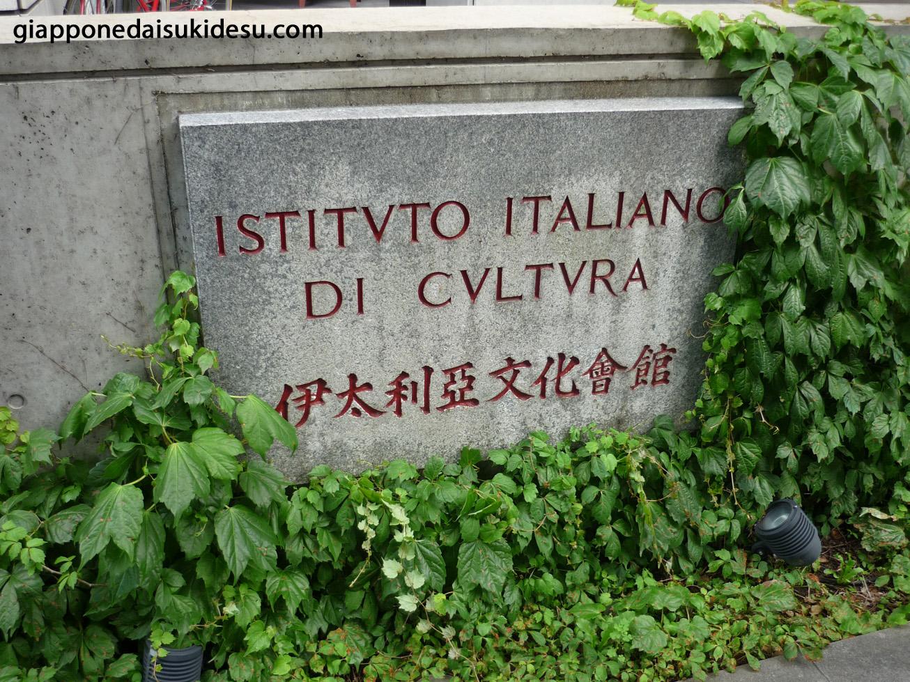 Giappone dai suki desu istituto italiano di cultura a tokyo for Istituto italiano