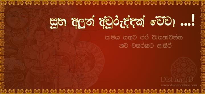 Sinhala Tamil New Year Wishes Sms Sinhala Hindu New Year Wishes