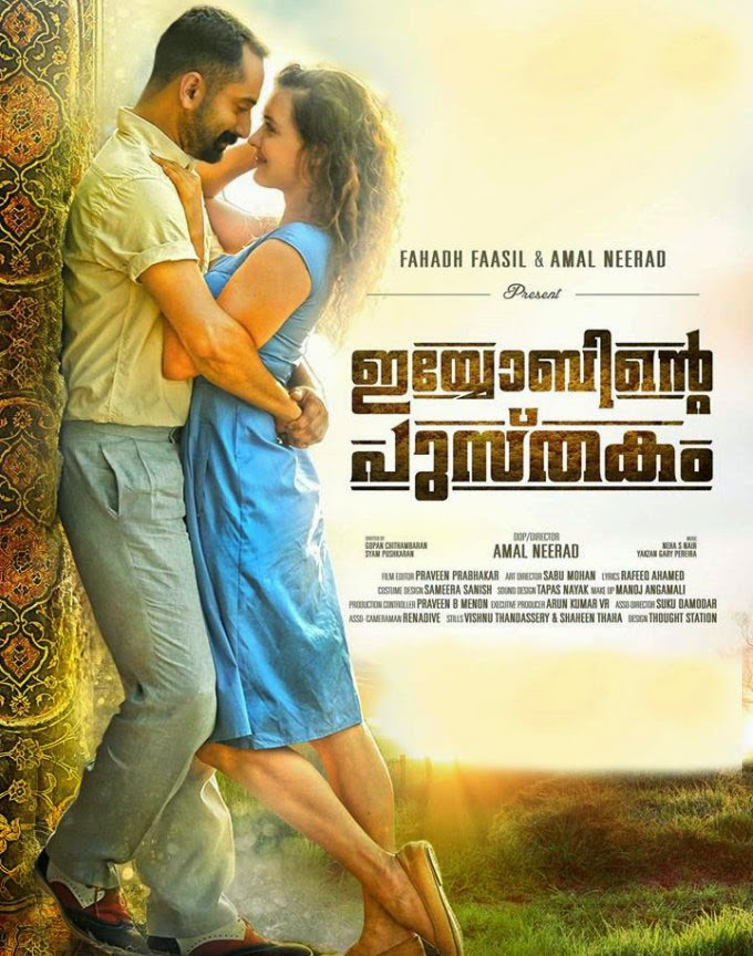 Iyobinte Pustakam Releasing Date, Preview