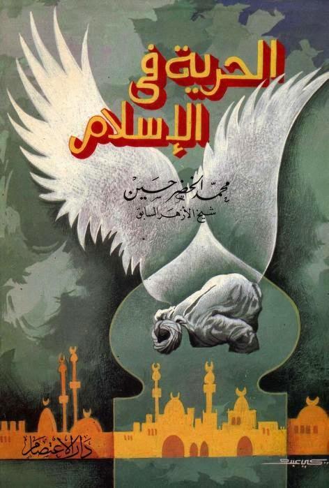 كتاب  الحرية في الإسلام - محمد الخضر حسين