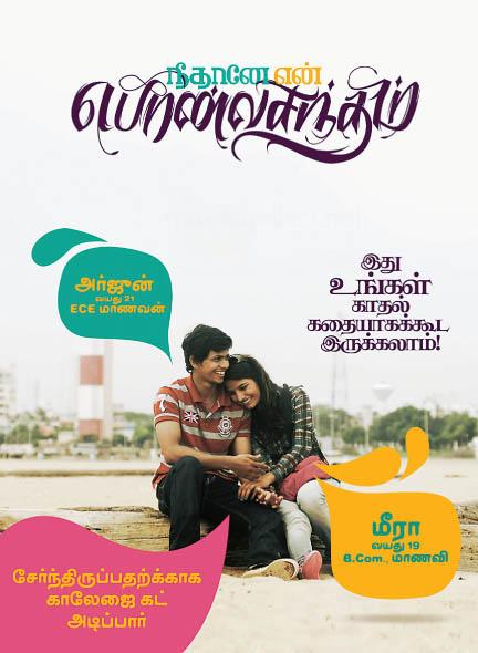 Neethane En Pon Vasantham Posters gallery