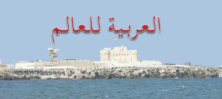 العربية للعالم