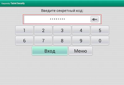 zablokirovan-planshet-samsung-galaxy-note-sekretniy-kod-kaspersky-tablet-security