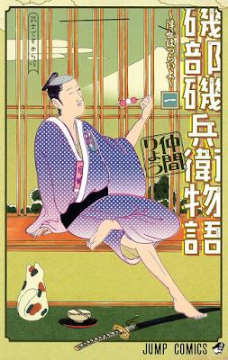 磯部磯兵衛物語 〜浮世はつらいよ〜 第01巻 [Isobe Isobee Monogatari - Ukiyo wa Tsurai yo vol 01] rar free download updated daily