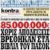 85.000.000 ευρώ χωρίς αποδείξεις βρέθηκαν στα βιβλία του ΠΑΣΟΚ!!! Στο σκαμνί οι ταμίες του κόμματος!!!