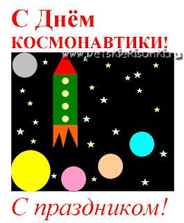 Детские Рисунки день космонавтики ракета космос компьютерная графика