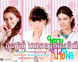 [ Movies ] កូនក្រមុំ លោកឧត្ដមសេនីយ៍ Kom Kro Mom Lok Ou Dom Seney - ភាពយន្តថៃ - Movies, Thai - Khmer, Series Movies - [ 34 part(s) ]