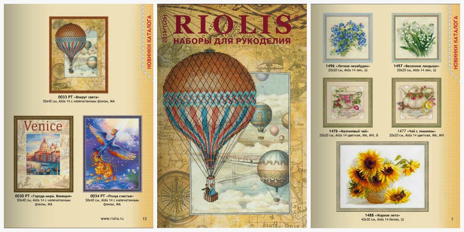 Вышивка крестом риолис каталог официальный сайт 752