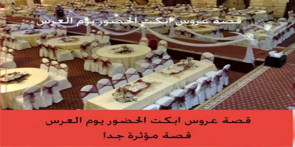 قصة عروس أبكت الحاضرين ليلة العرس ..