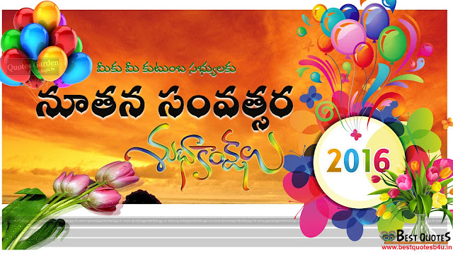 Best new year greetings back ground telugu designs