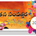 Best new year greetings back ground telugu designs