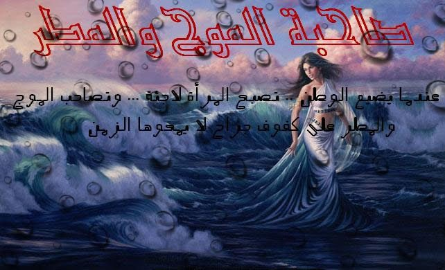صاحبة الموج والمطر