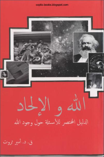 كتاب : الله و الالحاد الدليل المختصر للأسئلة حول وجود الله  - القس امير ثروت