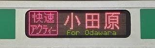 東海道線E231系の側面行先 快速アクティー小田原