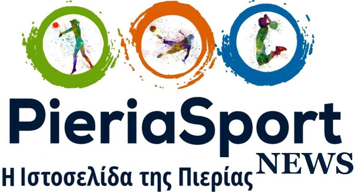 Pieriasport-news.gr