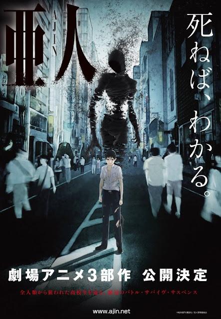 亞人 - 『第1部 - 衝動』(亜人 第1部「衝動」, Ajin Part 1: Shoudou)