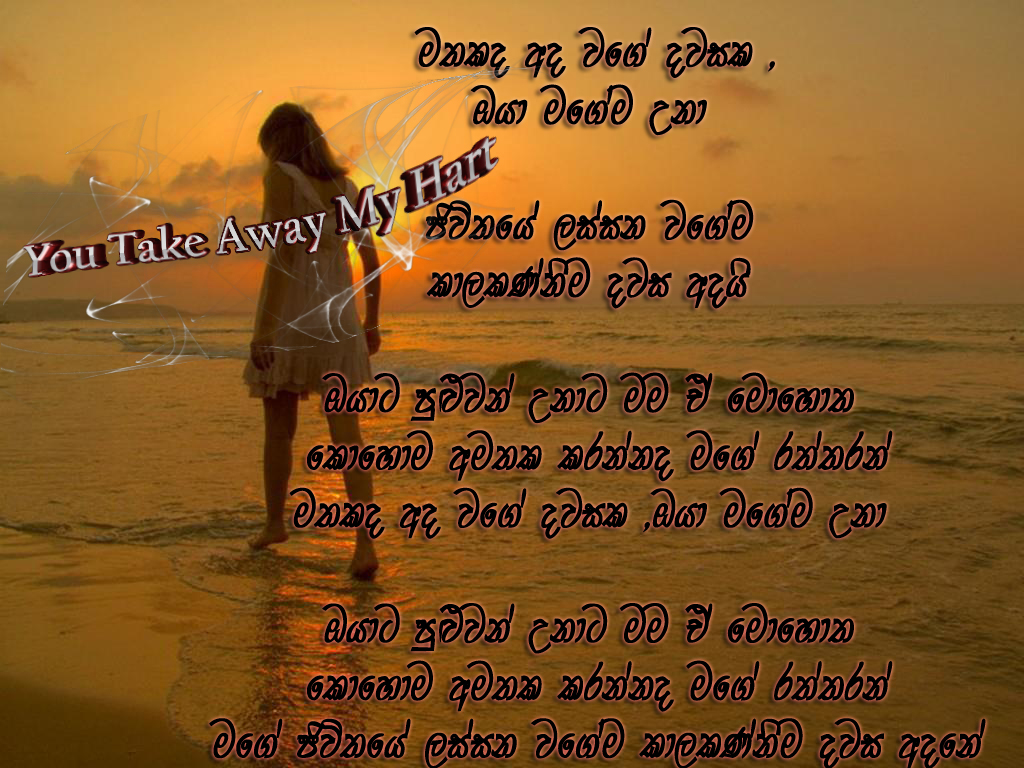 Sinhala Sad Love Quotes Wallpapers Sinhala sad love poems car interior design