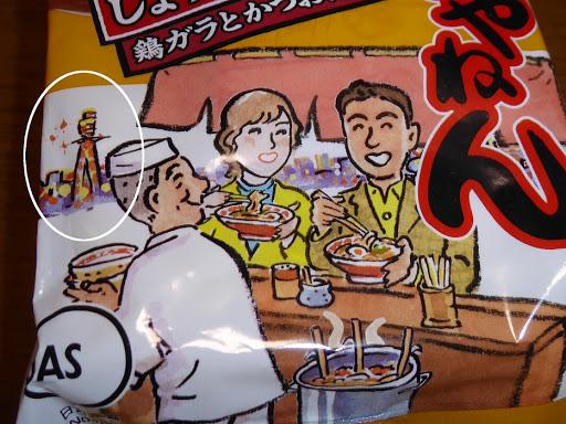 【ハウス食品】浪花の中華そば・好きやねん しょうゆ味 鶏ガラとかつおだし