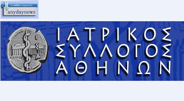Ο Ιατρικός Σύλλογος Αθηνών εκφράζει την έντονη ανησυχία του για την επάρκεια του εμβολίου της ηπατί