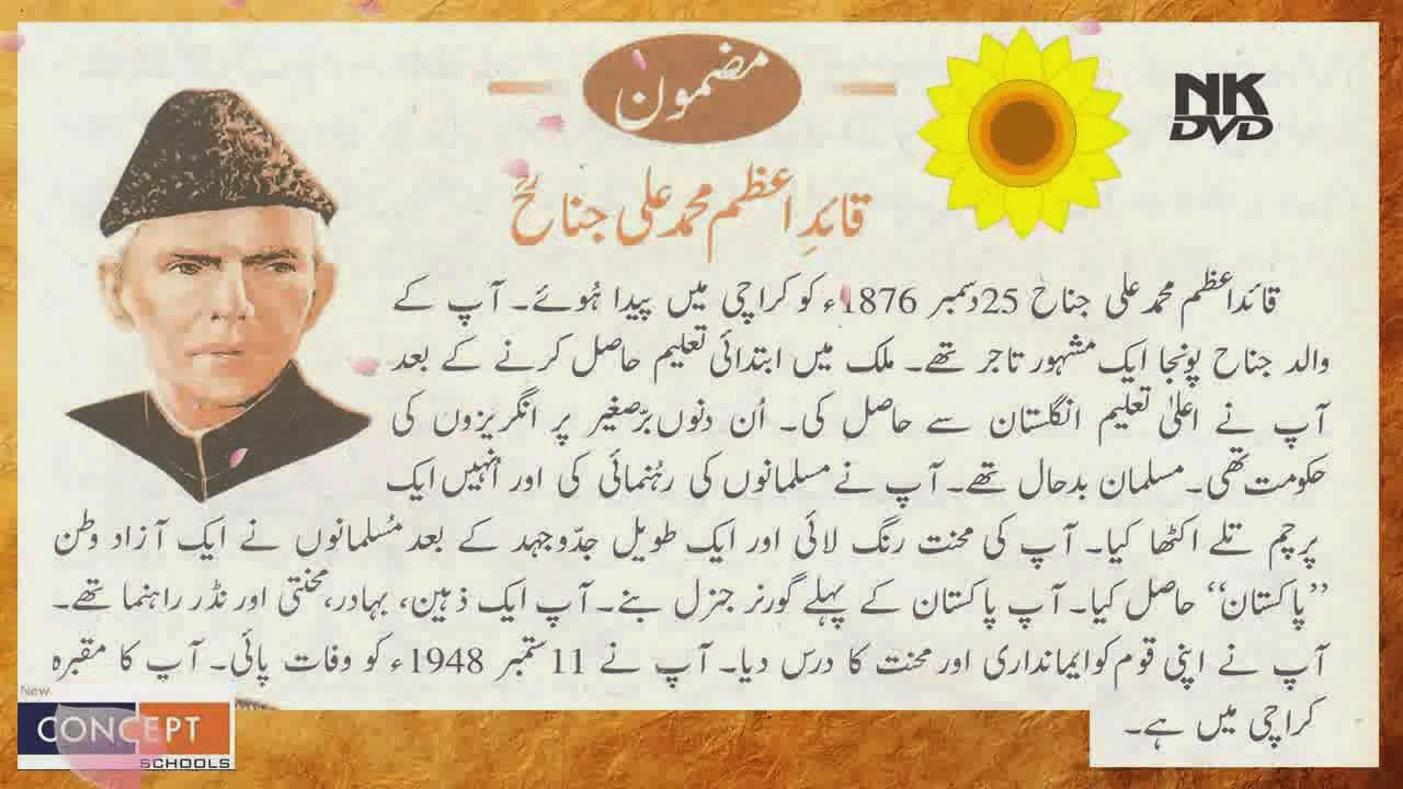Buy an essay quaid e azam in urdu language