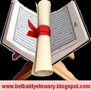 حمل تطبيق تحفيظ القرآن الكريم كاملا باجمل اصوات القراء بحجم 1 ميجا بايت لهواتف اندرويد