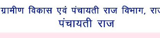 LDC Rajasthan Panchayati Raj Recruitment 2013 Online Application - examraj.rajasthan.gov.in