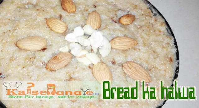Bread-ka-halwa-recipe-in-hindi
