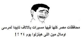 احلى نكت عن قرار مرسي  بعزل المشير حسين طنطاوي