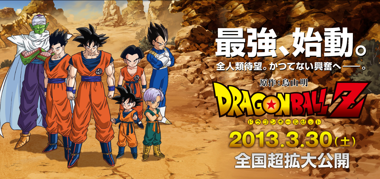 Dragon ball z 2013 le site officiel en ligne - Dragon ball z site officiel ...