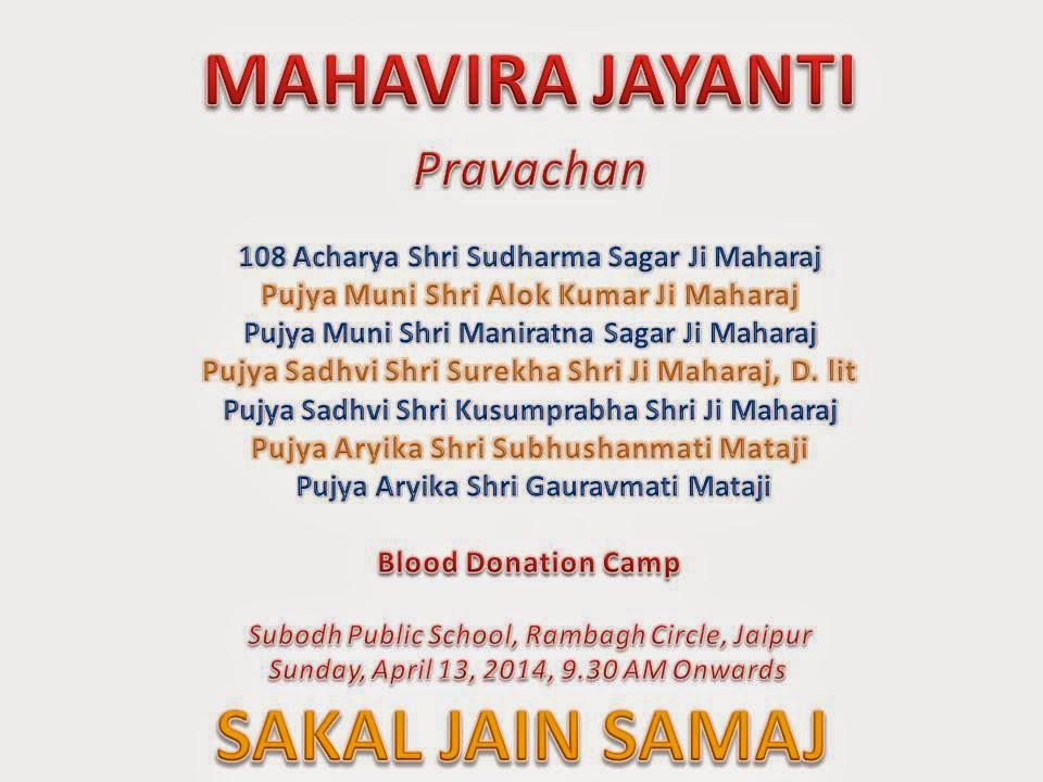 Sakal Jain Samaj, Jaipur, Mahavira Jayanti