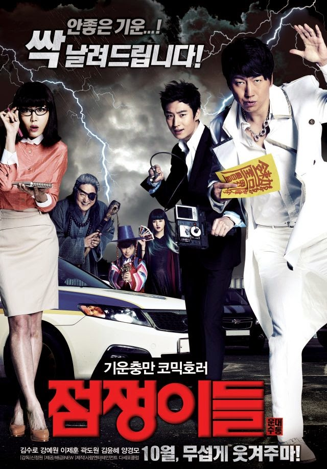 Thầy Bắt Ma - Ghost Sweepers (2012) Poster