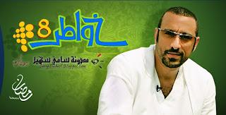 شاهد جميع حلقات برنامج خواطر 8 لـ:أحمد الشقيري مباشرة على الانترنت اون لاين