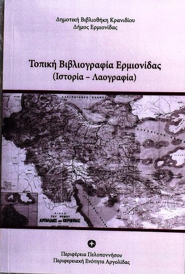 - Παρουσίαση  - «Τοπικής βιβλιογραφίας Ερμιονίδας»(Ιστορία - Λαογραφία)