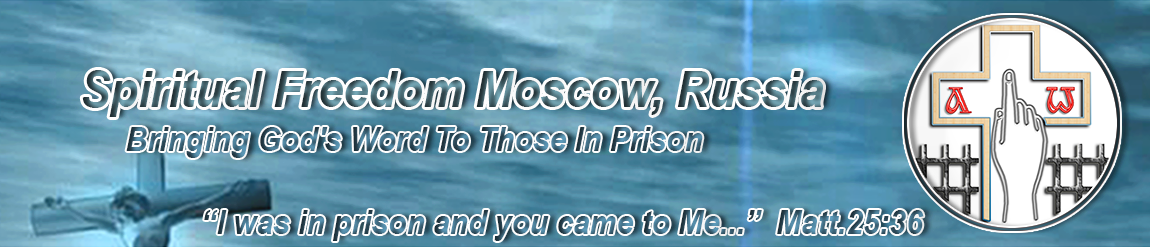 "IPCO ""Spiritual Freedom"" Moscow, Russia"