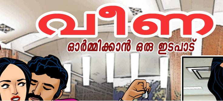 Malayalam Kambi Kathakal Cartoon