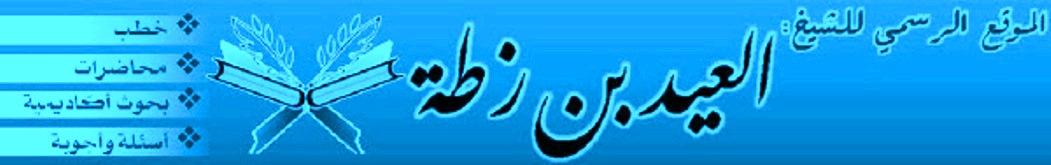 المـوقع الرسمي للشيخ العـيد بن زطـة
