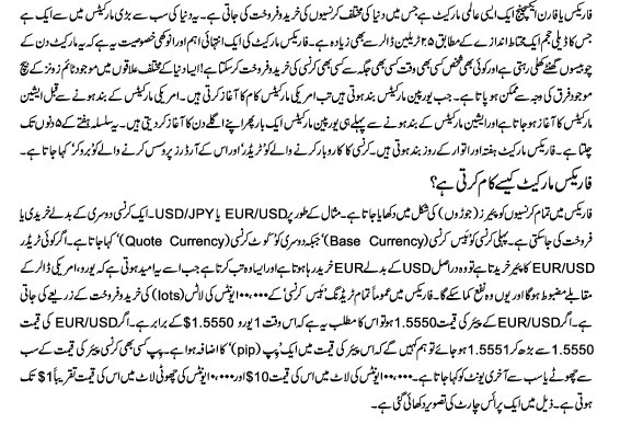 Forex trading in pakistan facebook