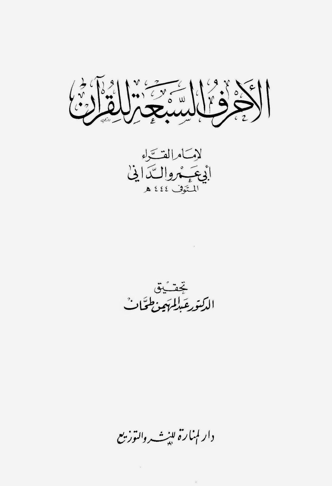 الأحرف السبعة للقرآن - أبو عمرو الداني pdf