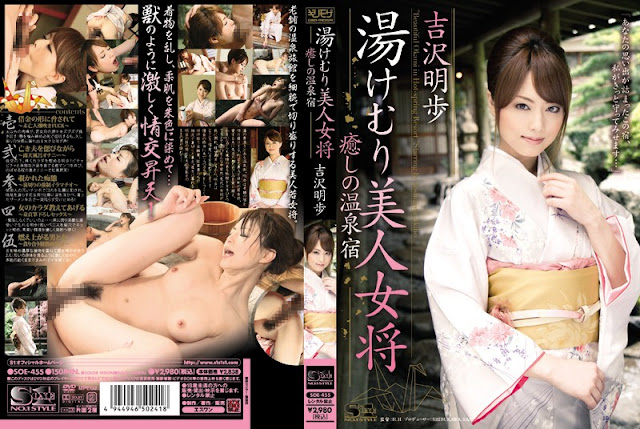 [FHD][SOE 455] Akiho Yoshizawa Healing Hot Spring Inn Proprietress Beauty Steam%|Rape|Full Uncensored|Censored|Scandal Sex|Incenst|Fetfish|Interacial|Back Men|JavPlus.US