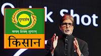Amitabh bachchan Brand Ambessedor of DD Kisaan