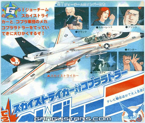 G.I.Joe Japan Takara タカラ G.I.ジョー 1986 デューク グラント スカイストライカー