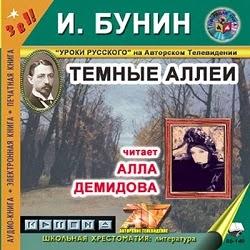 Темные аллеи. Иван Бунин — Слушать аудиокнигу онлайн