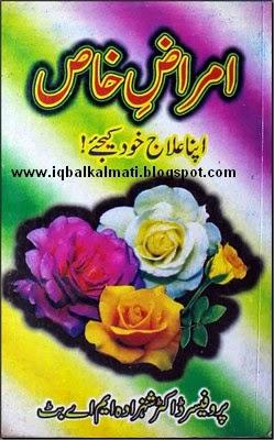 Amraz e Khaas Apna Illaj Khud Kijiye