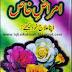 Amraz e Khaas Apna Illaj Khud Kijiye by Dr. Shahzada M A Butt