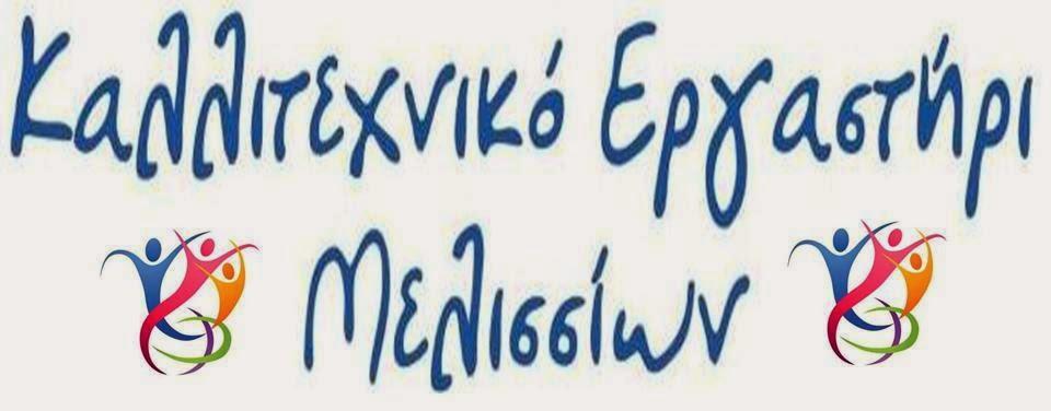 ΚΑΛΛΙΤΕΧΝΙΚΟ ΕΡΓΑΣΤΗΡΙ ΜΕΛΙΣΣΙΩΝ