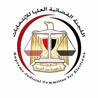لجنة الانتخابات الرئاسية - اللجنة العليا للانتخابات المصرية Elections 2012 Egypt