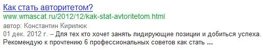 ссылка сайта в SERP Google